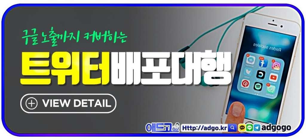 네이버공식광고대행사트위터배포대행