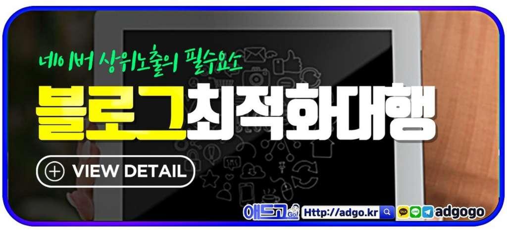 네이버공식광고대행사어플제작
